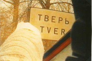 Rusia - Tver 5 de Febrero 1997 Giorgio indica el cartel a la entrada de la ciudad de Tver.