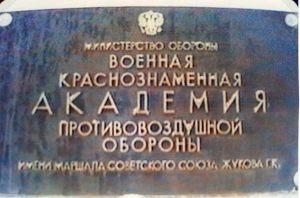 """Rusia - Tver 5 de Febrero 1997 Academia Militare """"Bandera Roja"""" en la ciudad de Tver."""